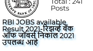 RBI JOBS available Result 2021