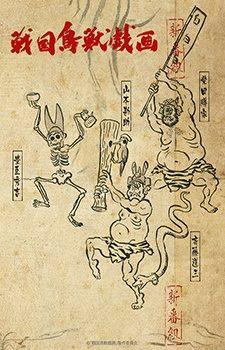 Sengoku Choujuu Giga