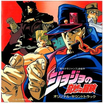 JoJo's Bizarre Adventure - Original Soundtrack (OAV)