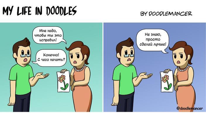 Я ушёл с отличной работы, чтобы рисовать комиксы! Вот что получается И не жалею об этом!
