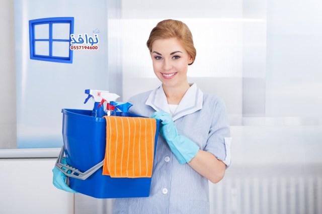 عاملات تنظيف فلل بالدمام