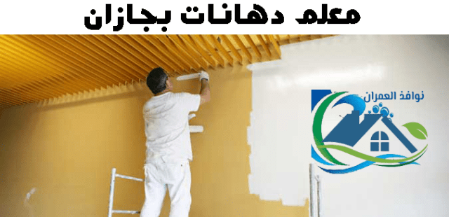 معلم دهانات بجازان