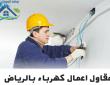 مقاول اعمال كهرباء بالرياض
