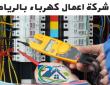 شركة اعمال كهرباء بالرياض
