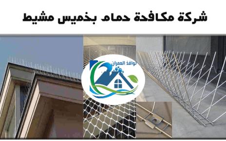 شركة مكافحة حمام بخميس مشيط