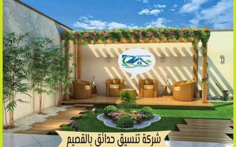 شركة تنسيق حدائق بالقصيم