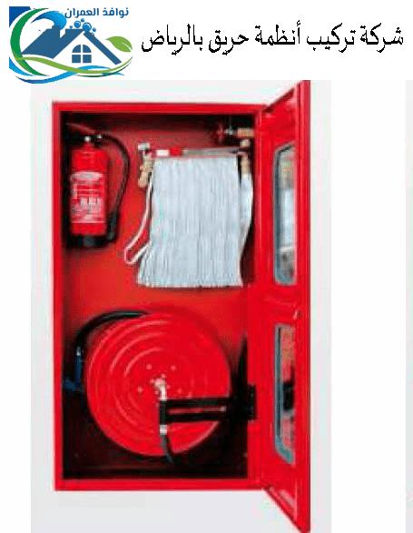 شركة تركيب أنظمة حريق بالرياض