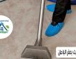 شركة تنظيف موكيت بحفر الباطن