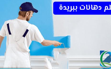 معلم دهانات ببريدة