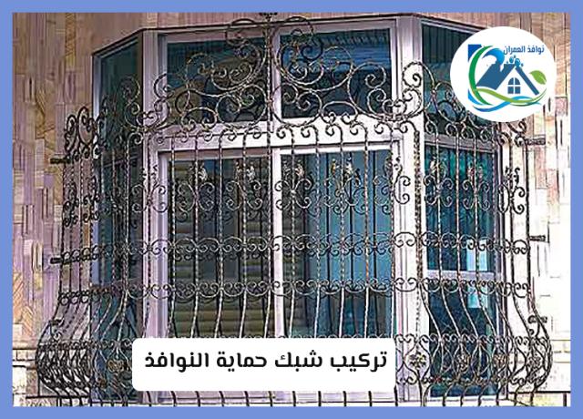 تركيب شبك حماية النوافذ