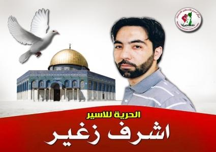الأسير القسامي أشرف ازغير