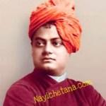 स्वामी विवेकानंद के जीवन की प्रेरक बाते !