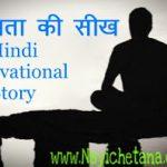 दर्द को समझना सीखे हिंदी प्रेरक कहानी