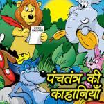 पंचतंत्र की पांच प्रसिद्ध कहानियाँ Best 5 panchatantra Stories In HIndi