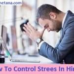 तनाव को दूर करने के 31 बेस्ट तरीके How to Remove Tension in Hindi