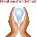 बिजली बचाओ पर हिंदी नारे ! Save Electricity Slogan In Hindi