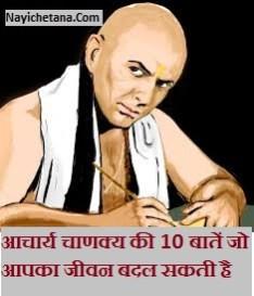 Chankya