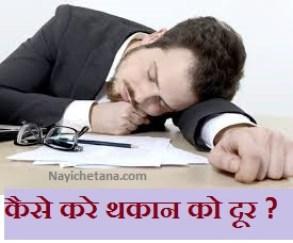 7 Good Habits will keep you away Fatigue