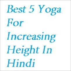 Best 5 Yoga for increasing Height in Hindi