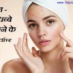 पिम्पल / काले धब्बे दूर करने के 5 Effective तरीके ! Pimple Kaise Door Kare