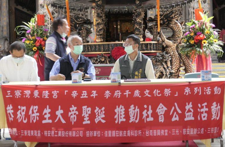 恭祝保生大帝聖誕東隆宮如何慶祝? 推動社會公益活動格安德捐贈醫用口罩