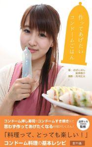 Het condoom kookboek