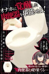 Bizarre masturbator from Japan in the shape of a toilet – WTF?