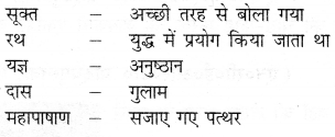 NCERT Solutions for Class 6 Social Science History Chapter 5 (Hindi Medium) 3