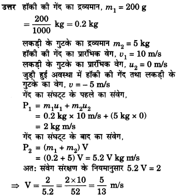 NCERT Solutions for Class 9 Science Chapter 9 (Hindi Medium) 9