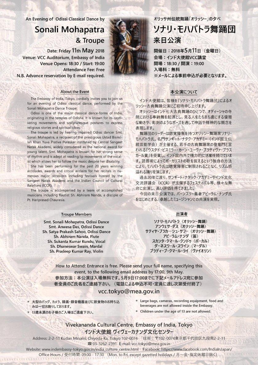 ソナリ・モハパトラ舞踊団 ②