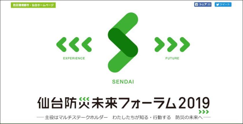 仙台防災未来フォーラム2019