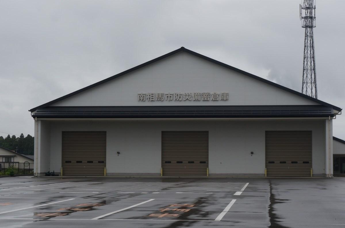 南相馬市消防団