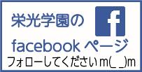栄光学園facebookページ