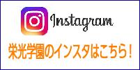 栄光学園Instagram