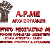 Ανακοίνωση ΑΡΜΕ για το κρούσμα COVID-19 στην Αρχαία Αγορά της Αθήνας