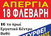Απεργία την Τρίτη 18 Φεβρουαρίου για το Ασφαλιστικό