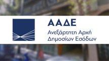 ΑΑΔE: Έως τις 6 Ιουλίου οι συγκεντρωτικές καταστάσεις προμηθευτών-πελατών