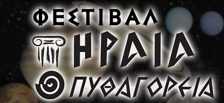 Το Φεστιβάλ «Ηραία – Πυθαγόρεια» συνεχίζει για 14η χρονιά – Το πρόγραμμα των εκδηλώσεων