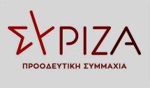 ΣΥΡΙΖΑ: Η κυβέρνηση δεν μπορεί άλλο ούτε να παίζει πολιτικά παιχνίδια με την πανδημία, ούτε να κρύβεται