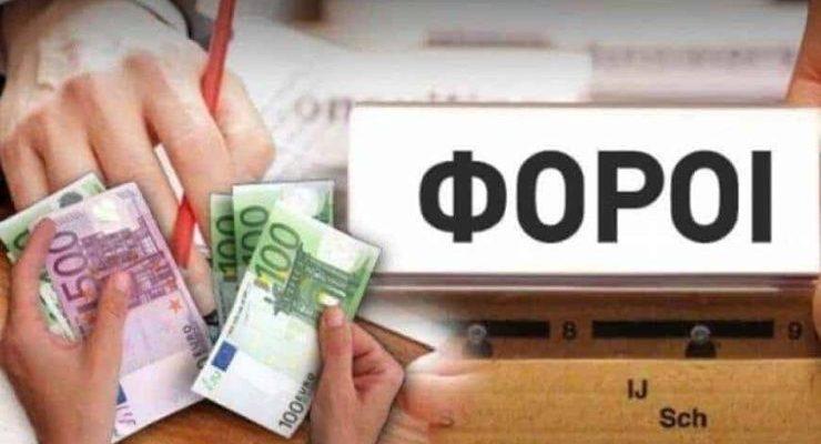 Απλήρωτοι φόροι 1,5 δις. ευρώ  το πρώτο δίμηνο του 2021 – Στα 109,16 δισ. ευρώ οι ληξιπρόθεσμες οφειλές