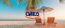 Κοινωνικός τουρισμός 2021: «Όχι» στην παράταση των αιτήσεων από τον ΟΑΕΔ