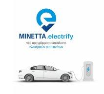 ΜΙΝΕΤΤΑ electrify: Νέα προγράμματα ασφάλισης ηλεκτρικών οχημάτων από τη ΜΙΝΕΤΤΑ Ασφαλιστική