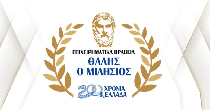 """Απονεμήθηκαν τα 3α Επιχειρηματικά Βραβεία """"Θαλής ο Μιλήσιος – 200 χρόνια Ελλάδα"""""""