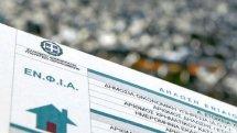 ΕΝΦΙΑ: Έρχονται ανατροπές στις κλίμακες και τις πληρωμές – Τι θα γίνει με τον συμπληρωματικό φόρο