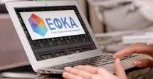 e-ΕΦΚΑ: 1,7 εκατομμύρια ηλεκτρονικά ραντεβού κλείστηκαν τους τελευταίους 12 μήνες