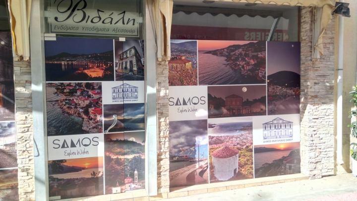 Collage από επιλεγμένες φωτογραφίες στον πεζόδρομο της πόλης της Σάμου