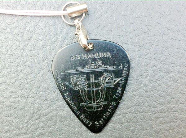 戦艦榛名 ギターピックに刻印した作品です。