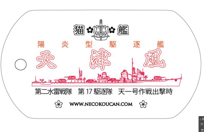 新作ドックタグデザイン ! 陽炎型駆逐艦「天津風」を公開します( ̄^ ̄)ゞ