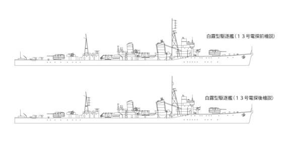 五月雨(駆逐艦総ざらい)→ 後ろと前の比較1044