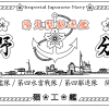 ドックタグ新製品予告! 陽炎型駆逐艦「野分」